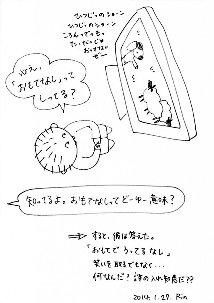 140127_omotenashi_ja