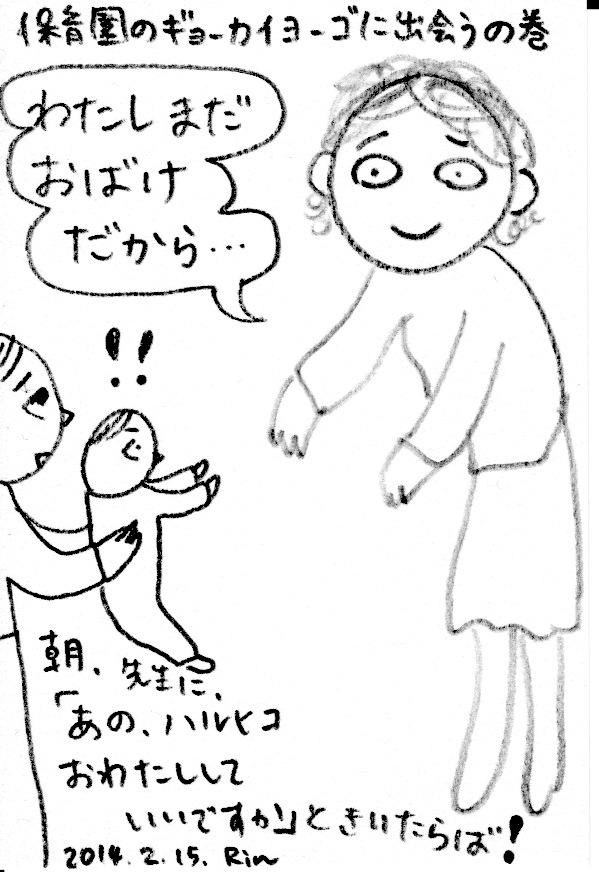 140215_ghost_ja