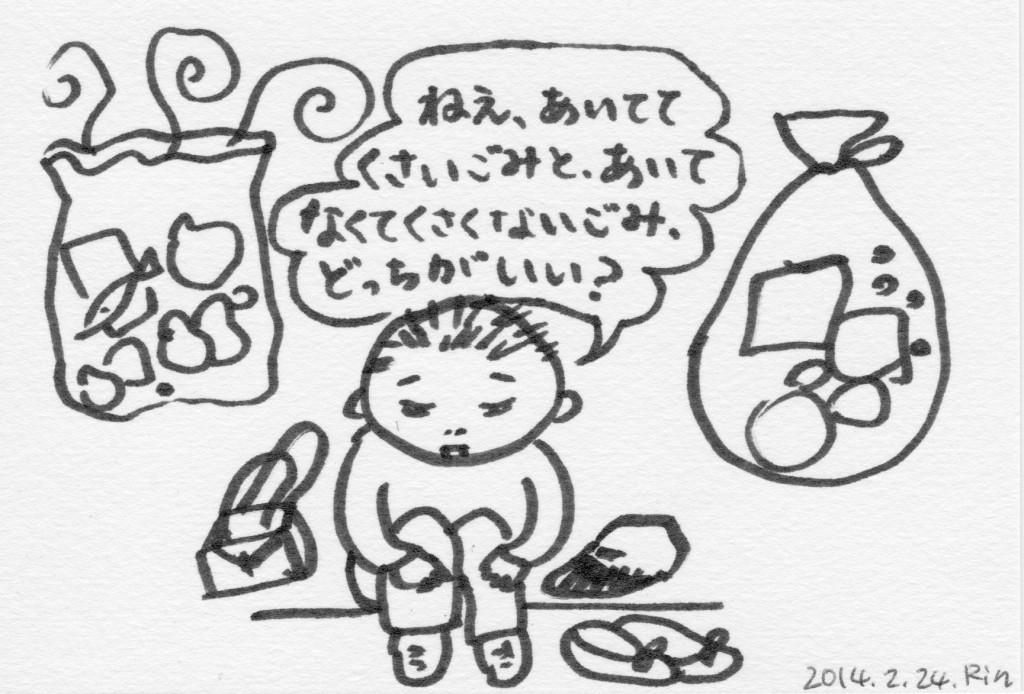 140224_garbage