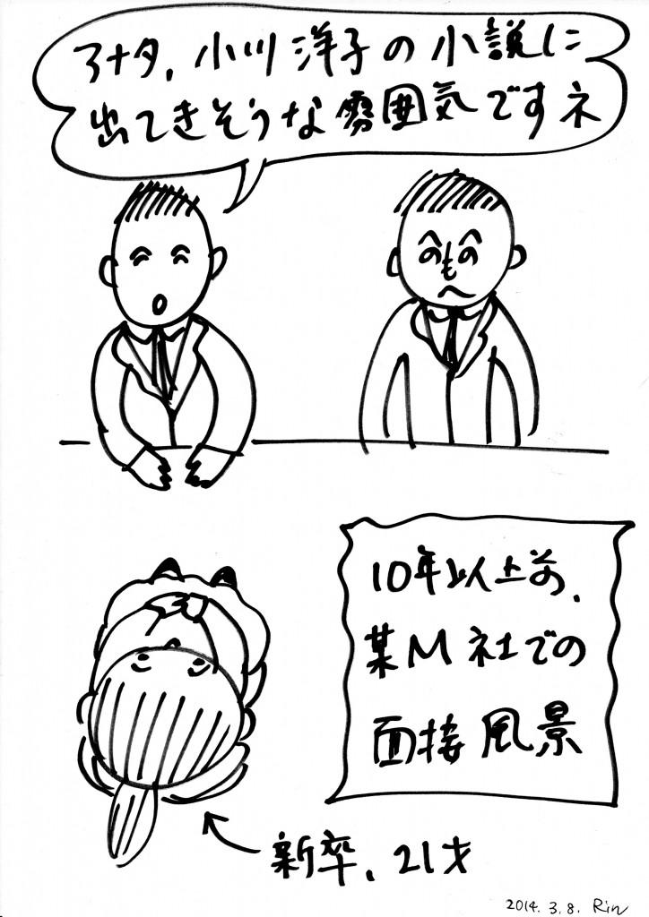 140305_yokoogawa