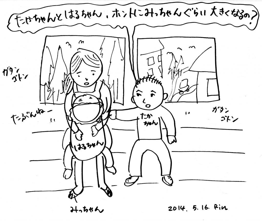 140516_bebig