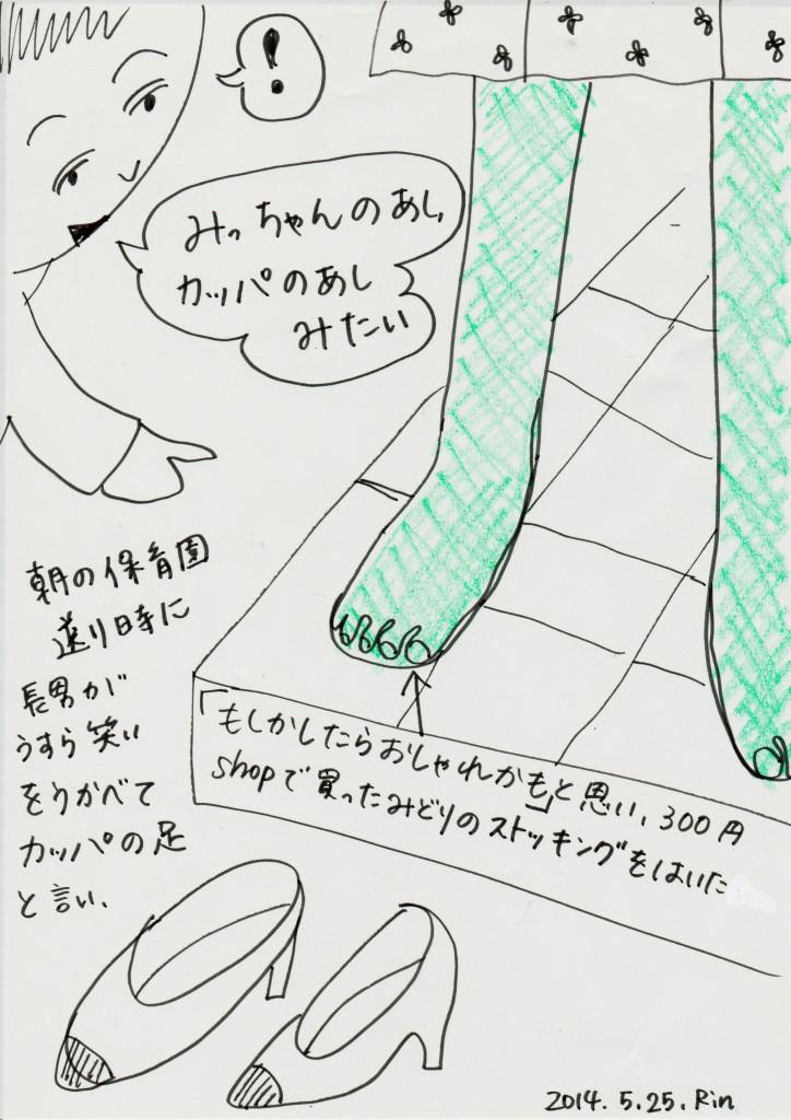 140525_kappa_01
