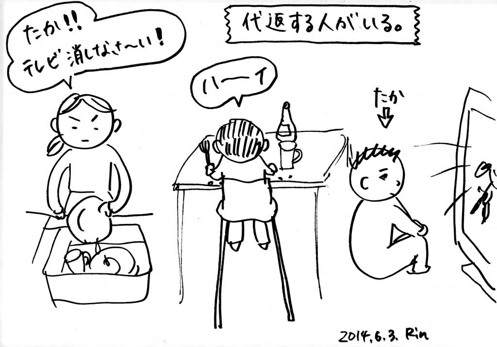 140602_daihen