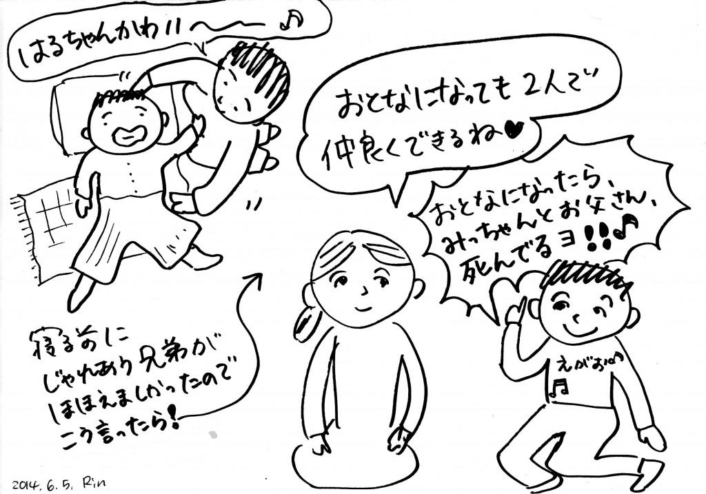 140605_future