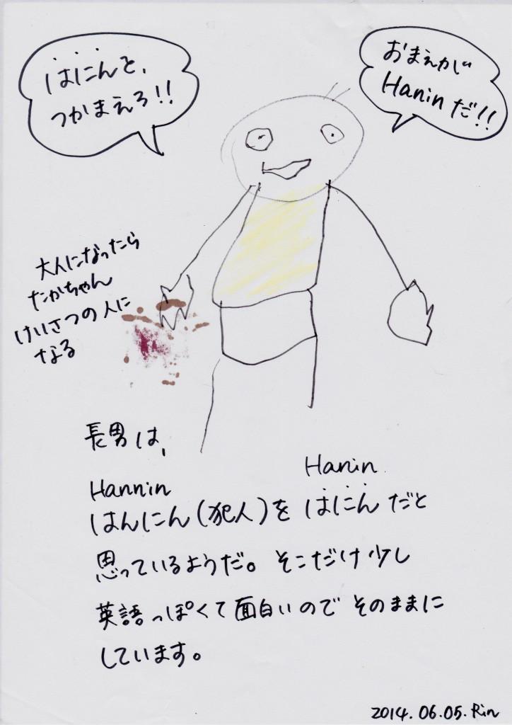 140605_hanin