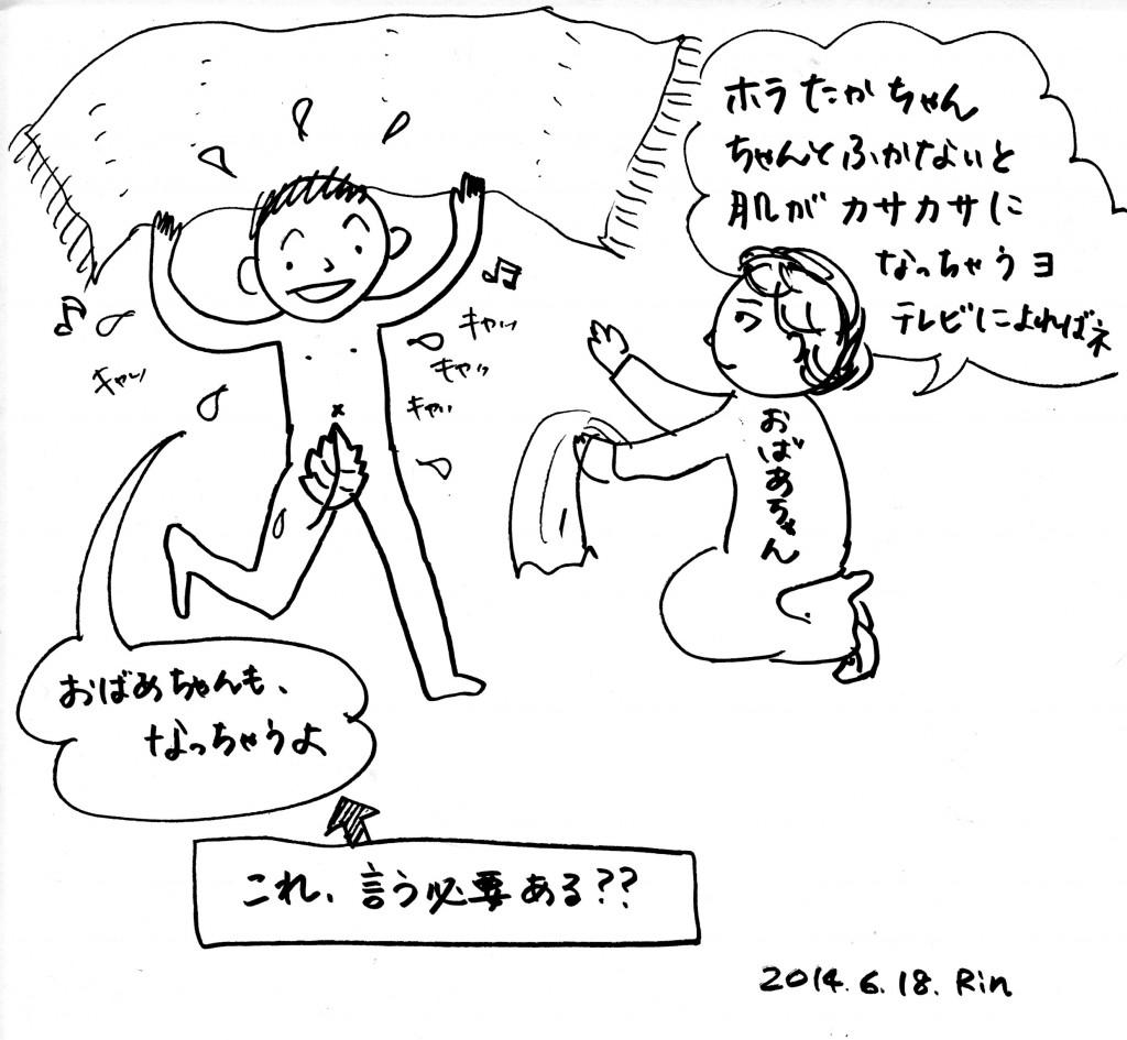 140618_dryskin