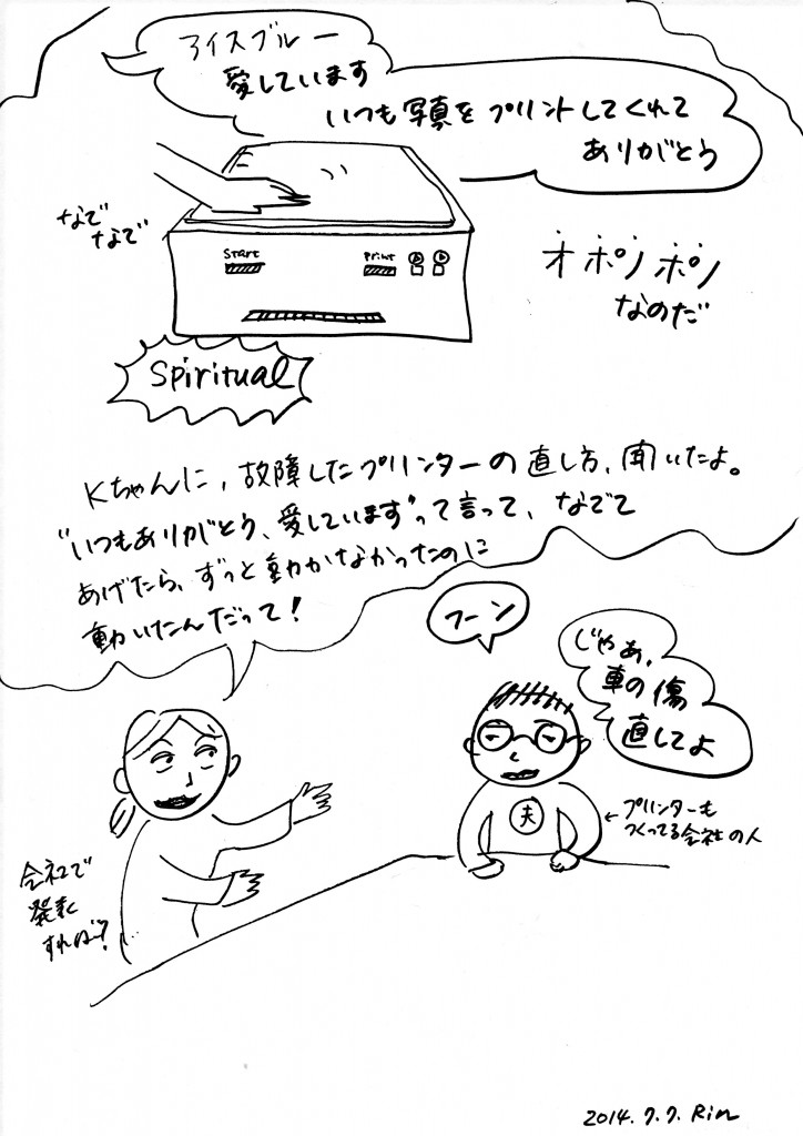 140707_Ho'ponopono