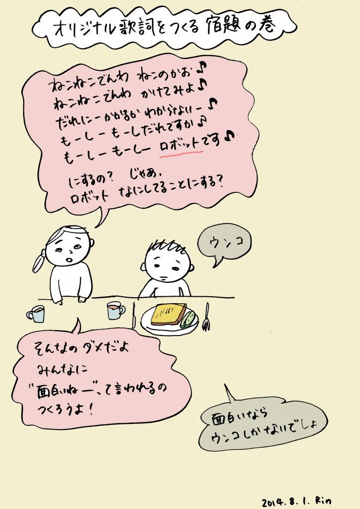 140801_lyrics