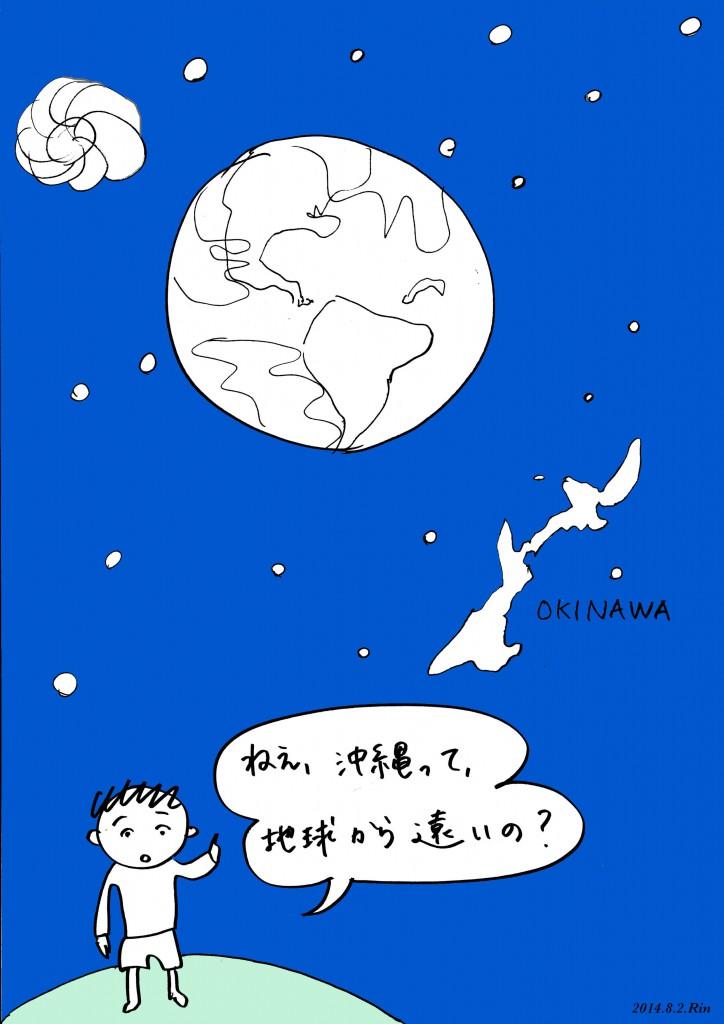 140802_globe