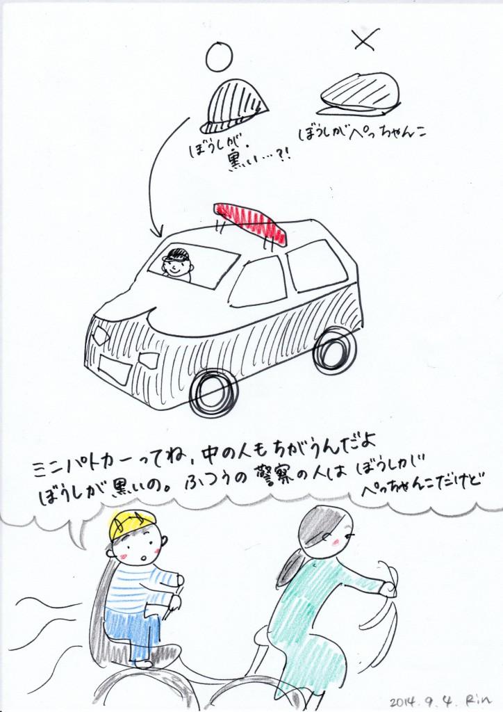 140904_police