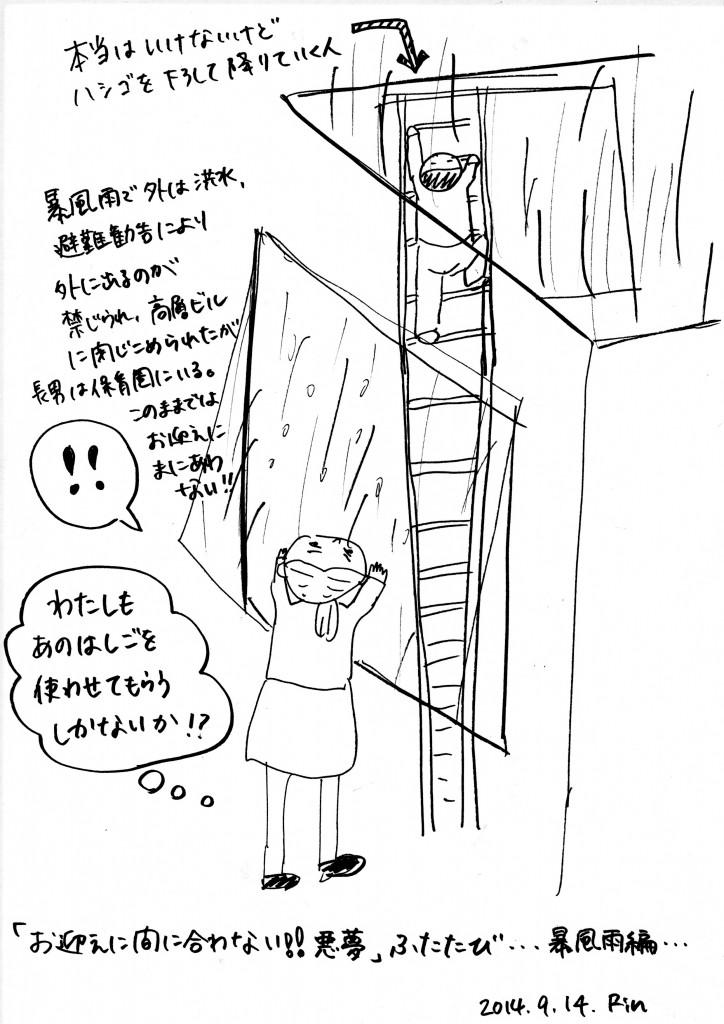 140914_rainstorm