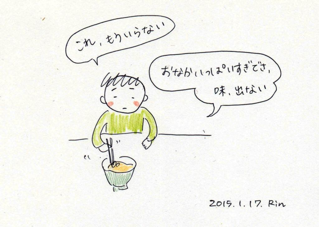 150117_full_stomach