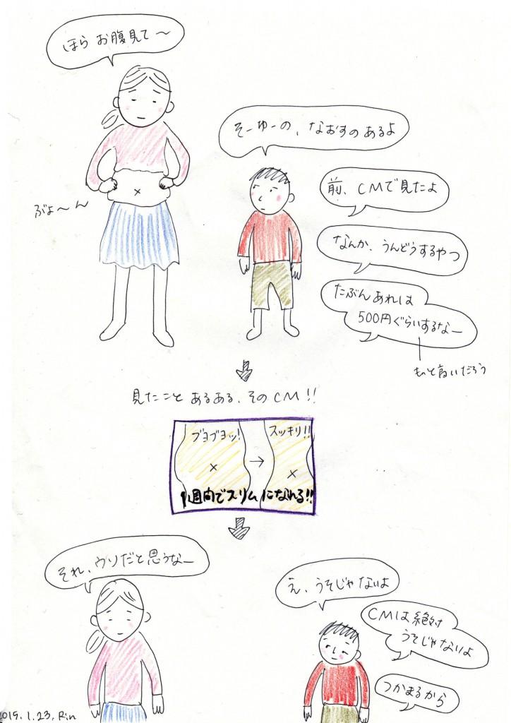 150123_buyobuyo