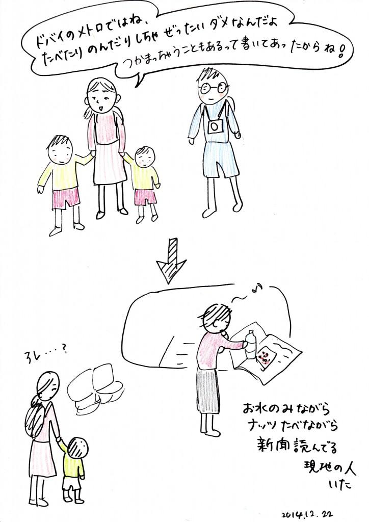 141222_dubai_metro