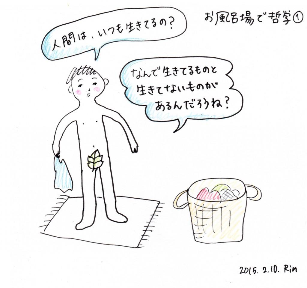 150210_philosophy_01