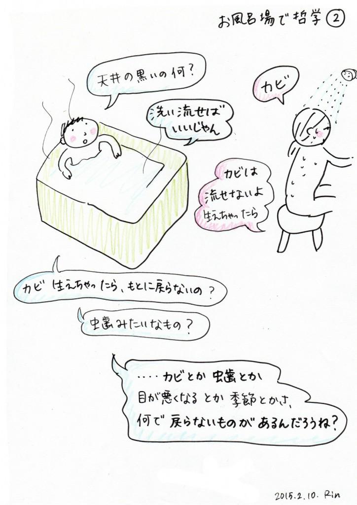 150210_philosophy_02