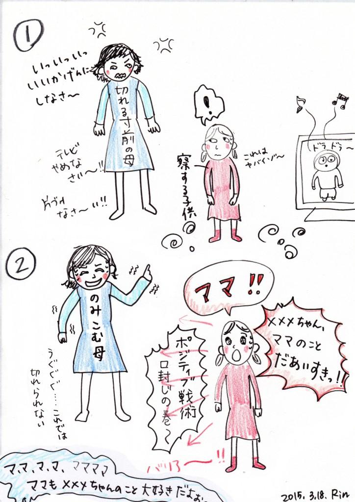 140318_daisuki