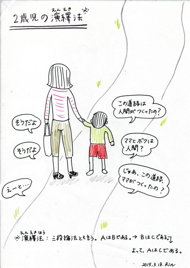 140318_eneki