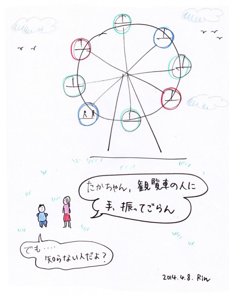 140408_Ferris_wheel