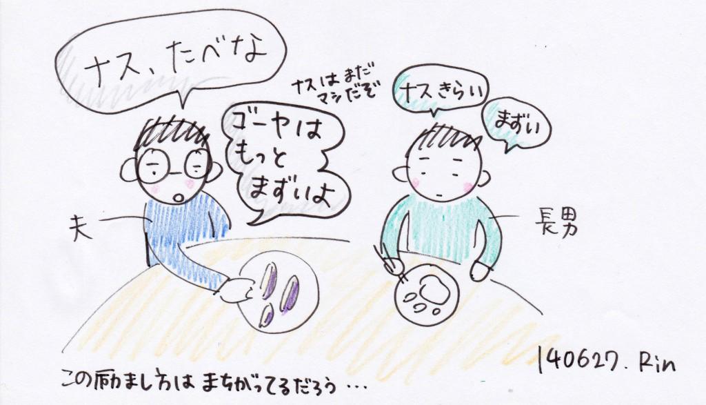 140627_eggplant