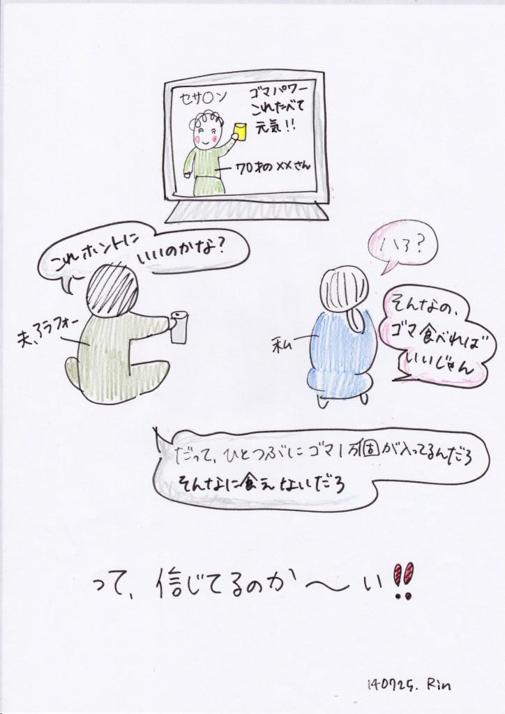 140725_sesami
