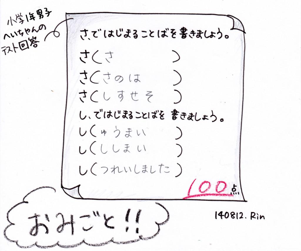 140812_test