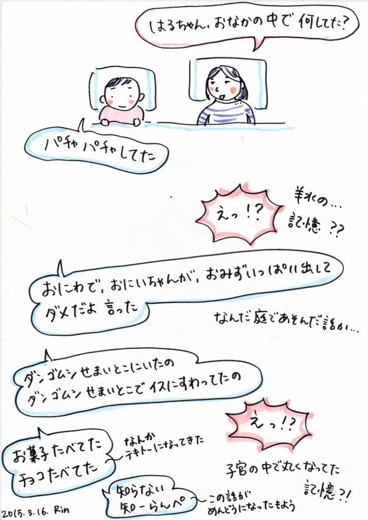 150316_onakanonaka