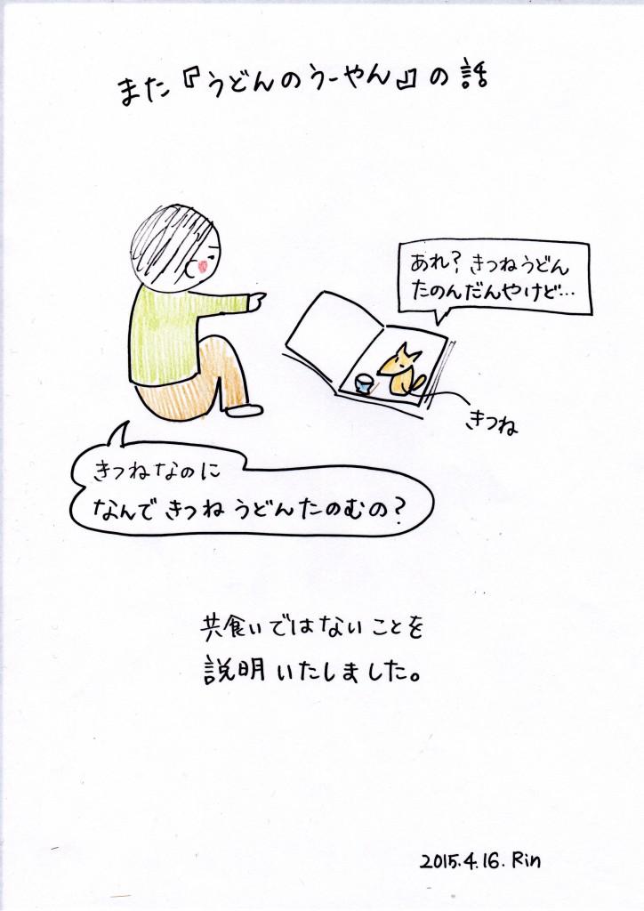 150416_kitsune_udon