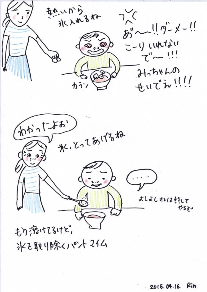 150416_pantomime_01