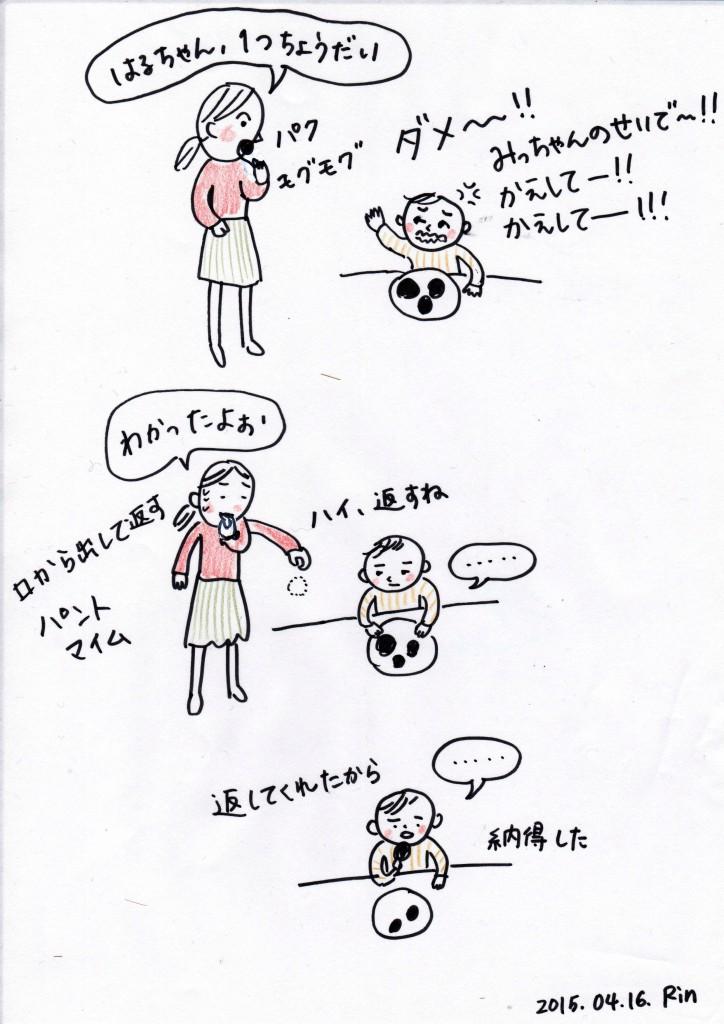 150416_pantomime_02