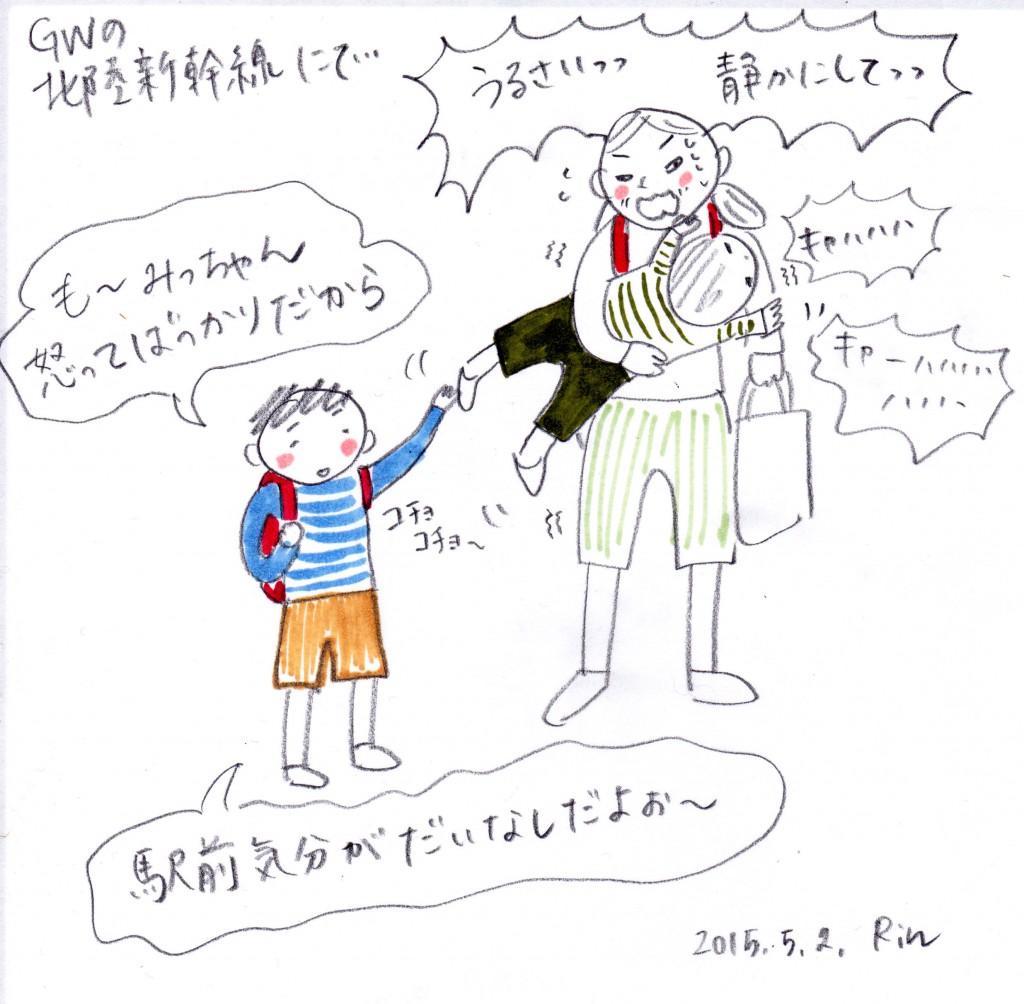 150502_hokuriku_shinkansen