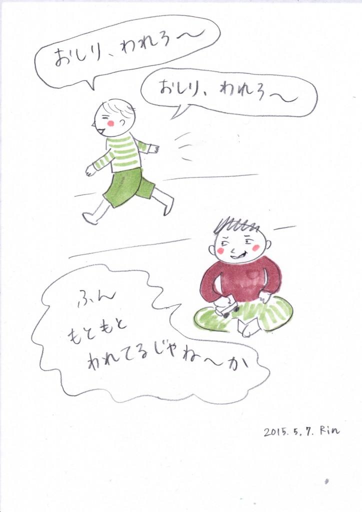 150507_oshiri