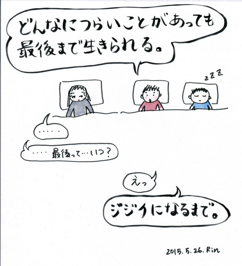 150525_nagaiki