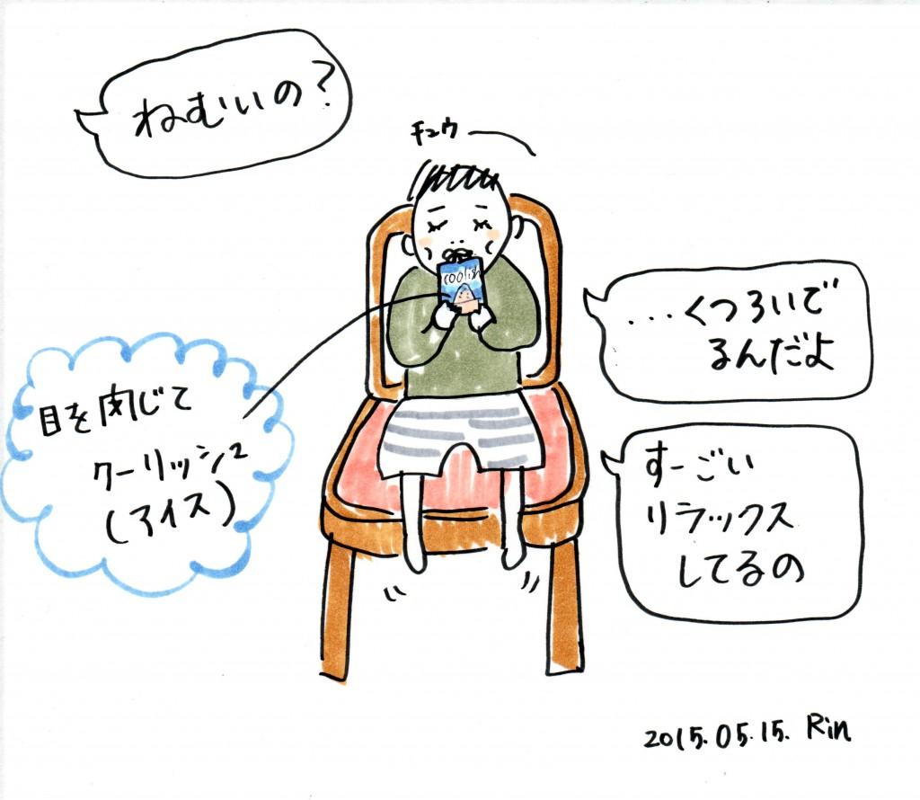 150515_coolish