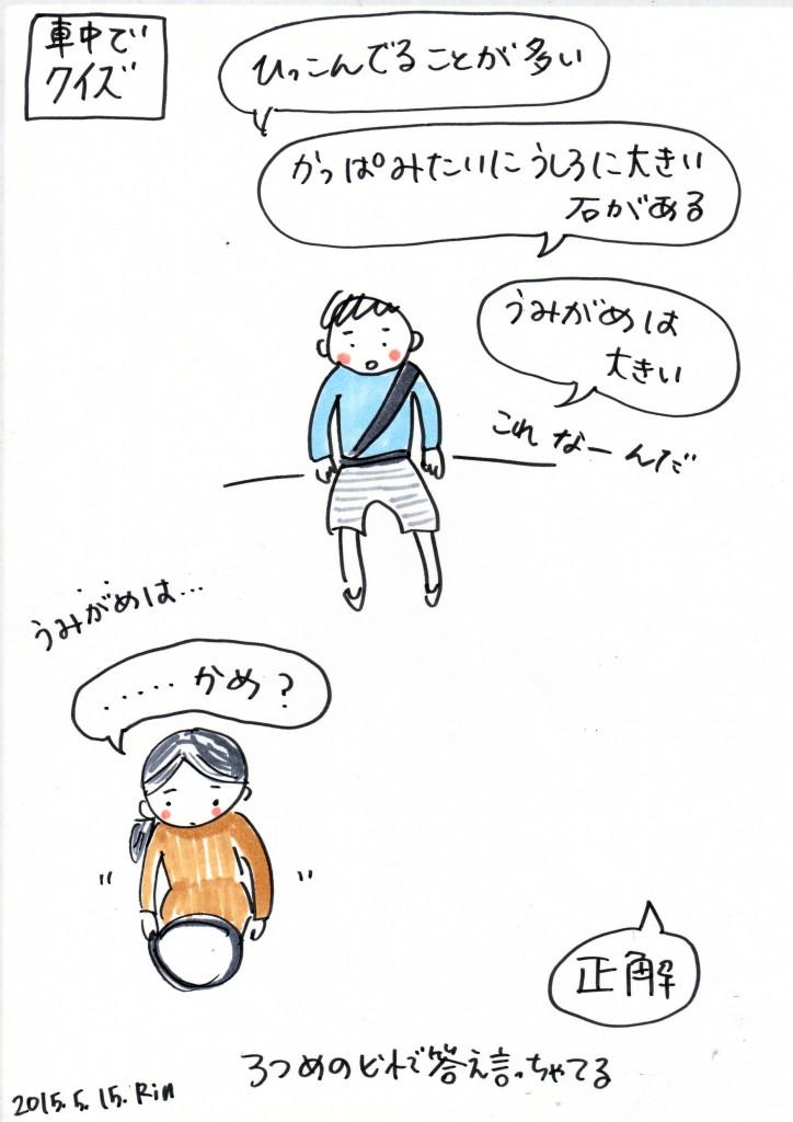 150515_kame