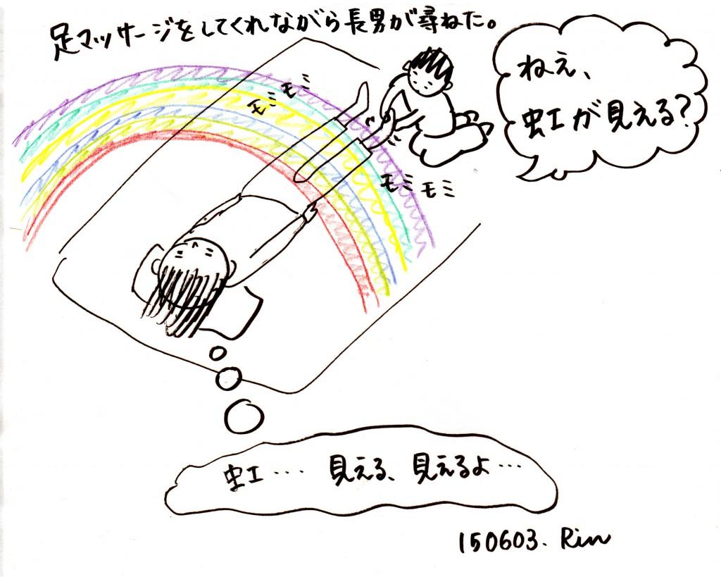 150603_rainbow