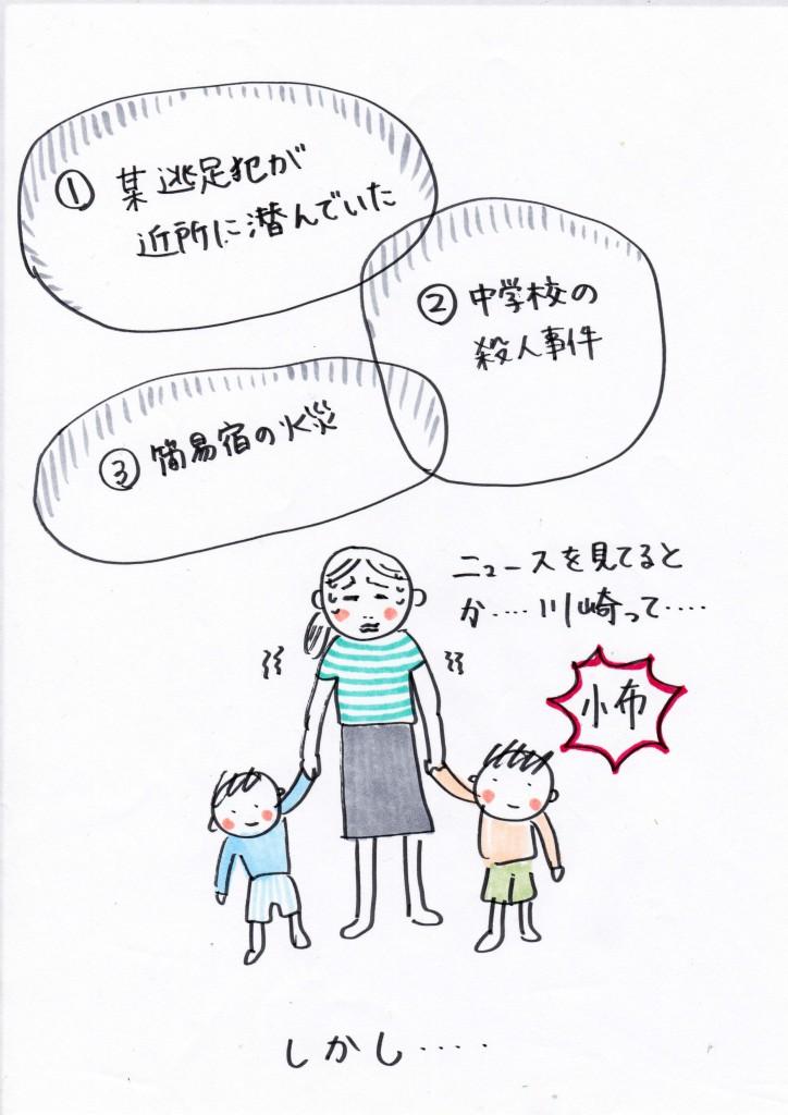 150609_kawasaki01