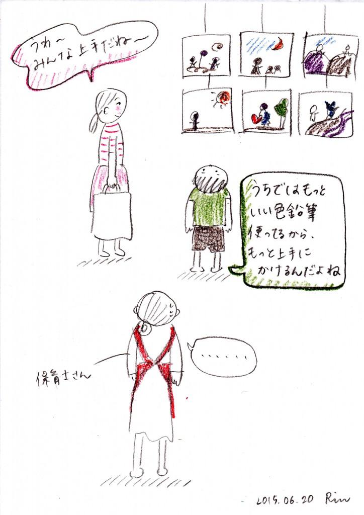 150620_iroenpitsu