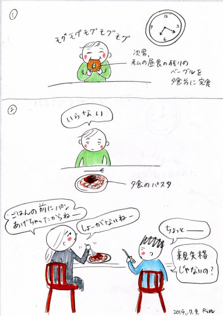 150709_oyashikkaku