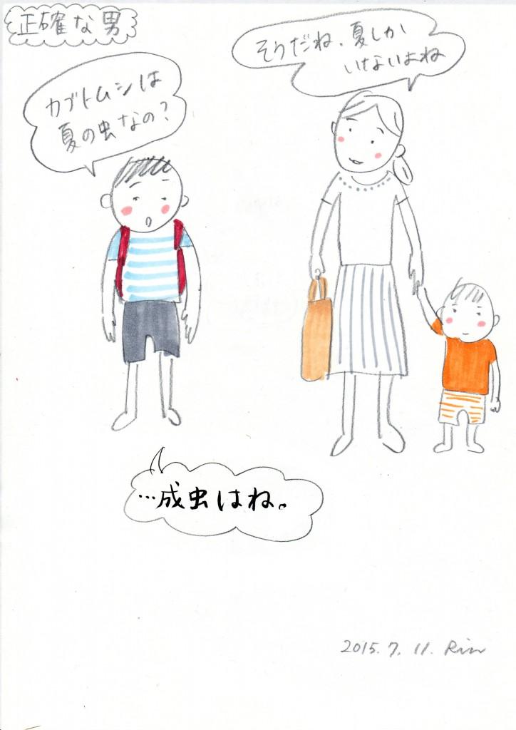 150711_kabutomushi