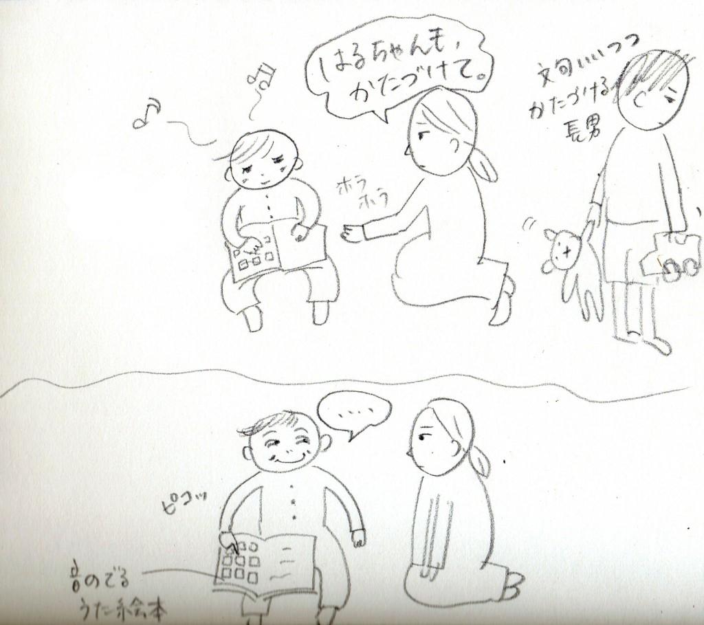 150729_kataduke