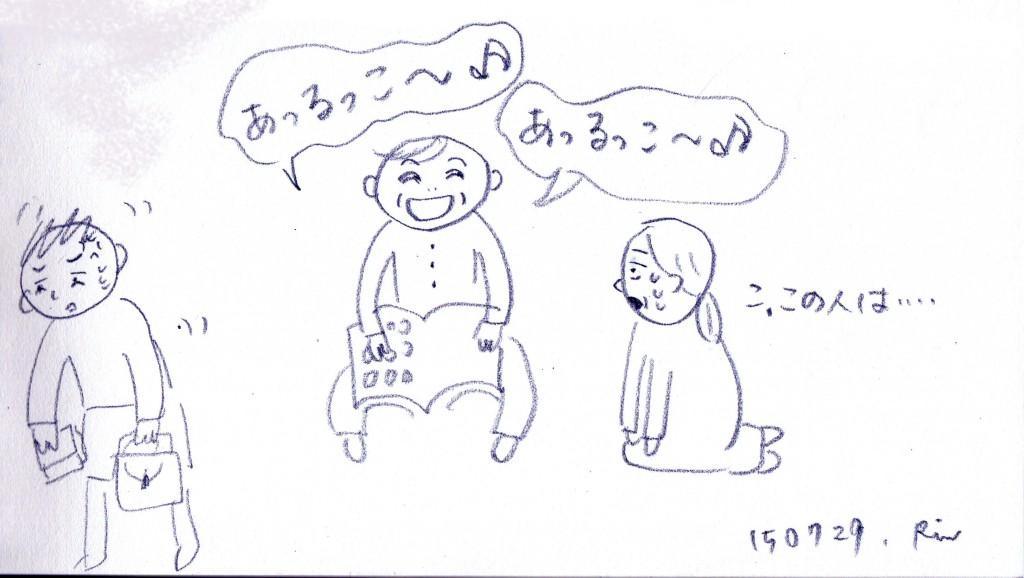 150729_kataduke2