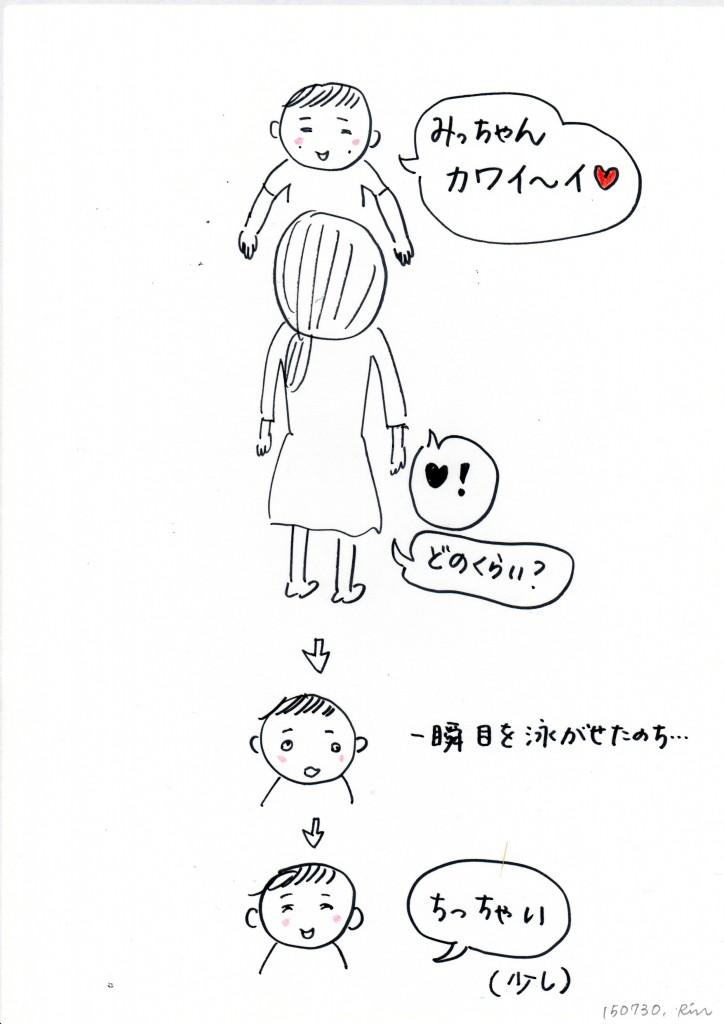 150730_kawaii