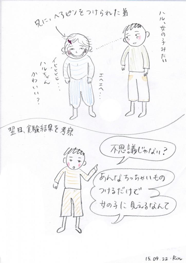 150922_kamihasaibuni