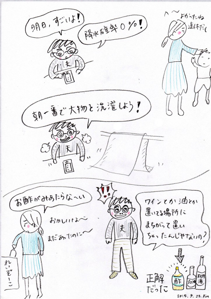 150923_kaji
