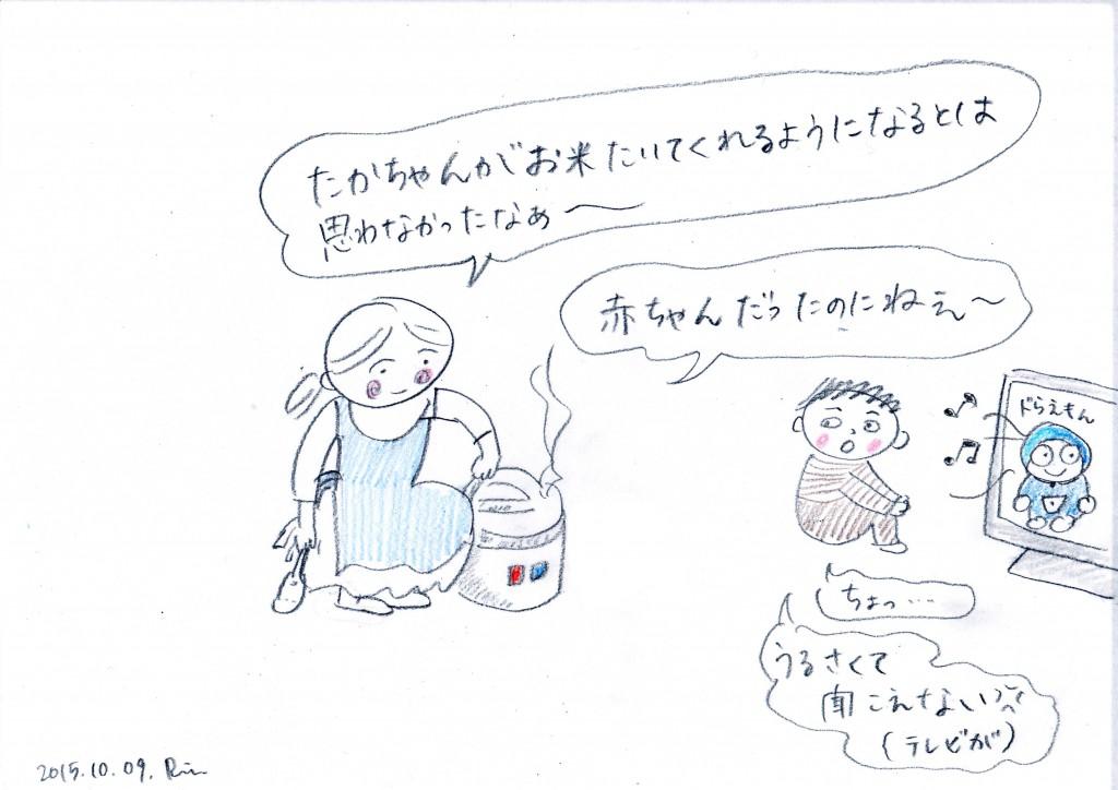151014_okome