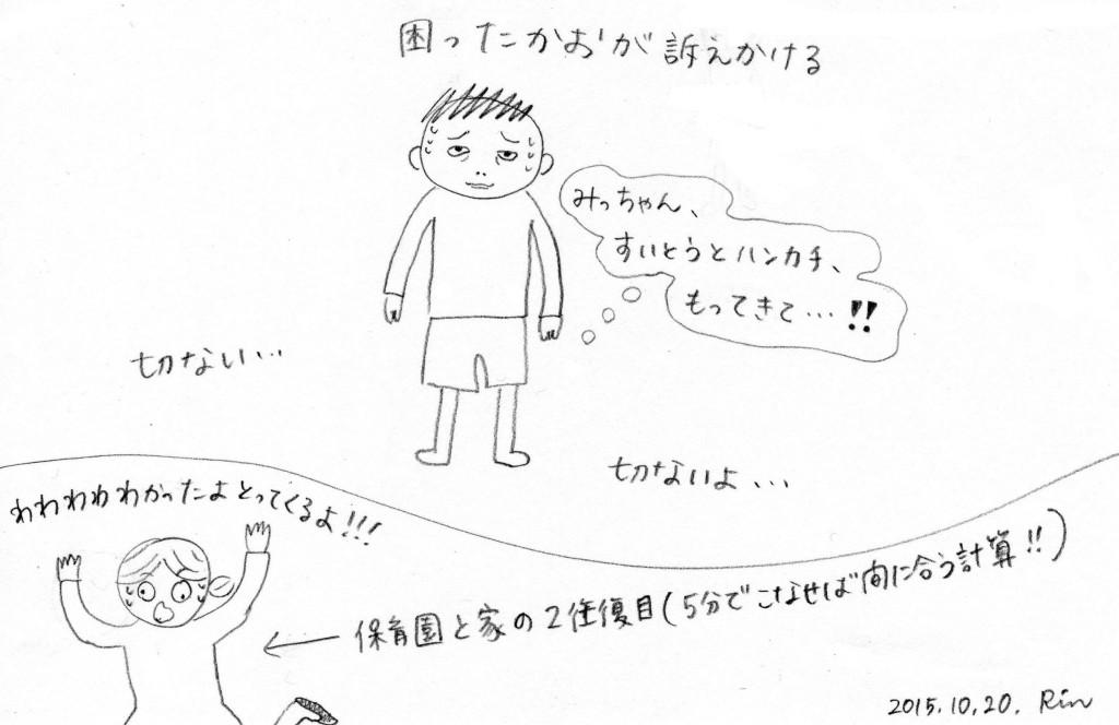 151020_suito 02