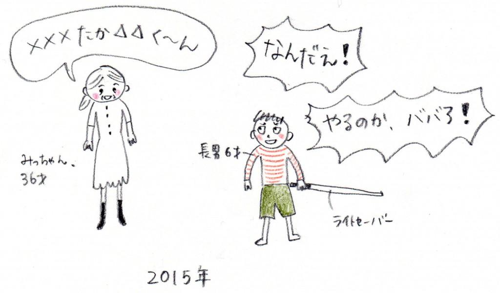 151023_seichou 1