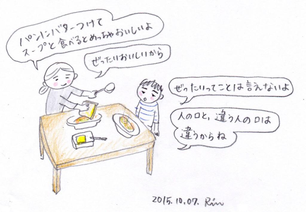 151007_soup