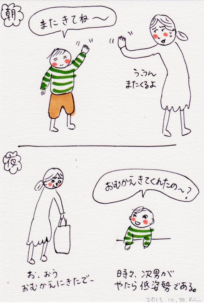 151021_omukae